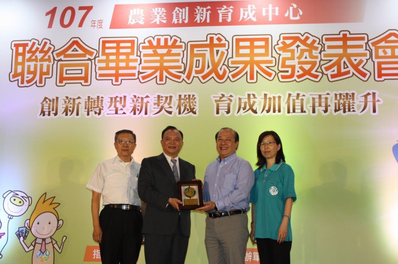 農委會林聰賢主委頒發107年農業創新育成中心8家育成廠商畢業證書。