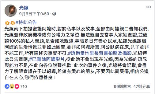 公益專頁「光線」特地發表聲明,並將先前拍攝的影片下架。圖擷自 FB: 光線