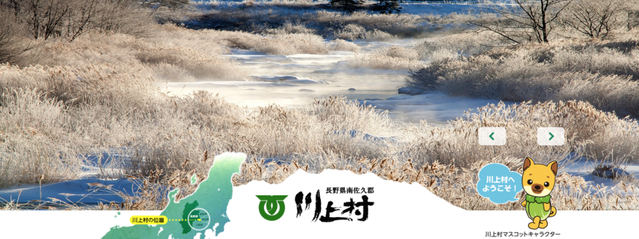 日本川上村四季景色別緻。圖/翻攝自川上村官方網站
