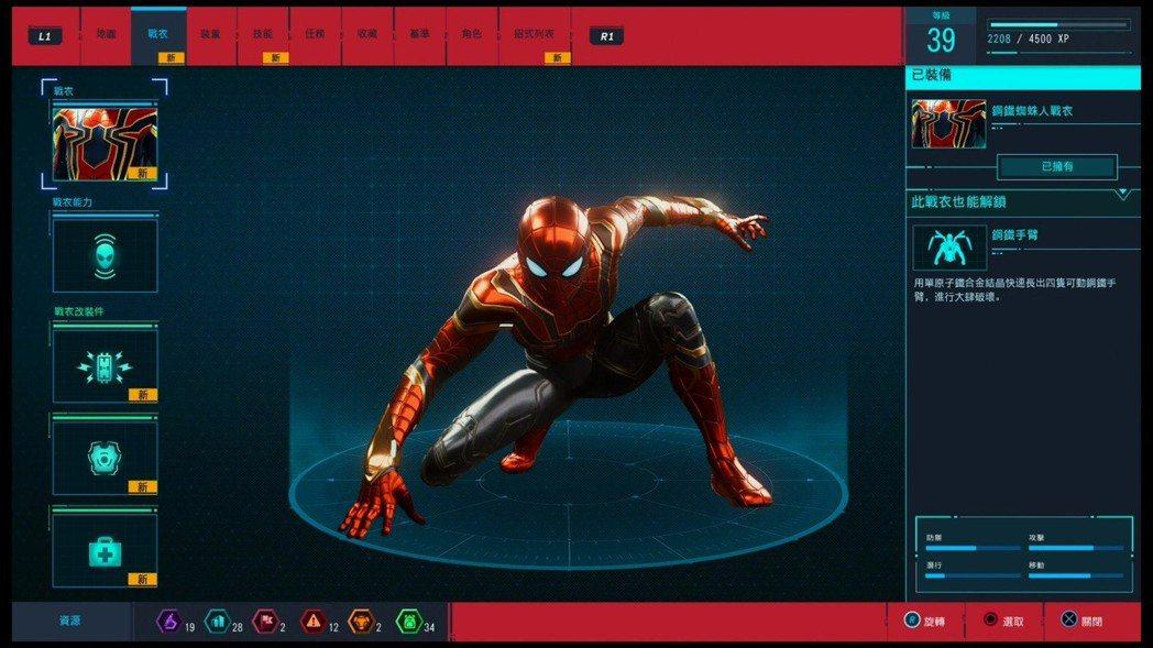 《漫威蜘蛛人》升級系統。