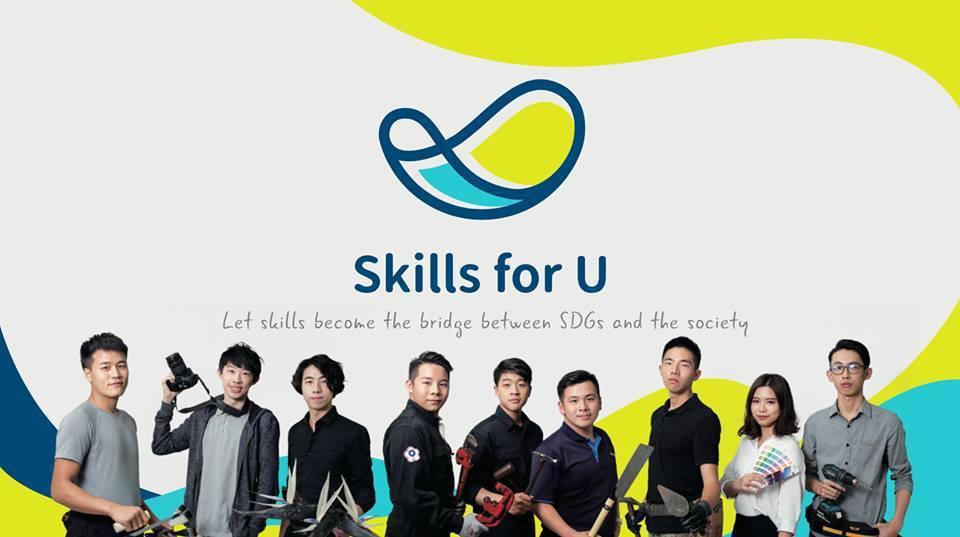 「Skills For U」認為翻轉技能不能光說不做。圖/Skills For ...