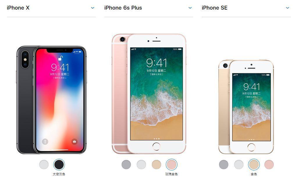 傳聞即將遭下架的iPhone X、iPhone 6/6s系列以及iPhone S...