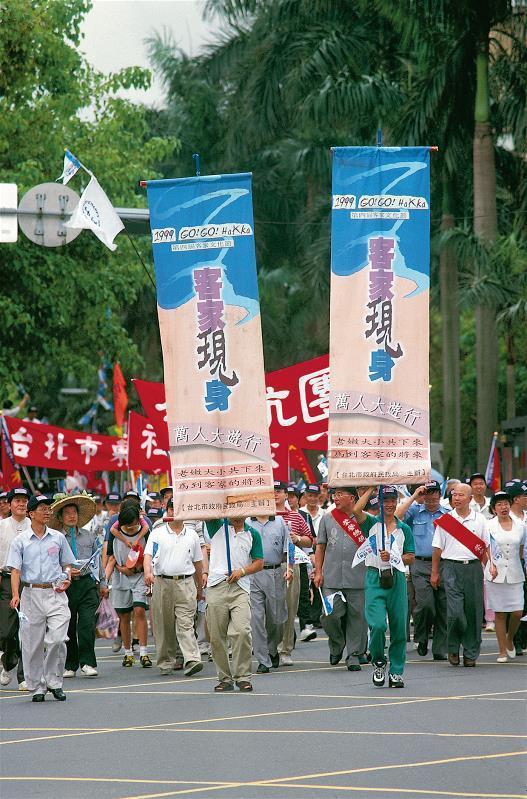 1999年台北市政府舉辦第四屆客家文化節,透過「客家現身」大遊行突顯客家認同。 ...