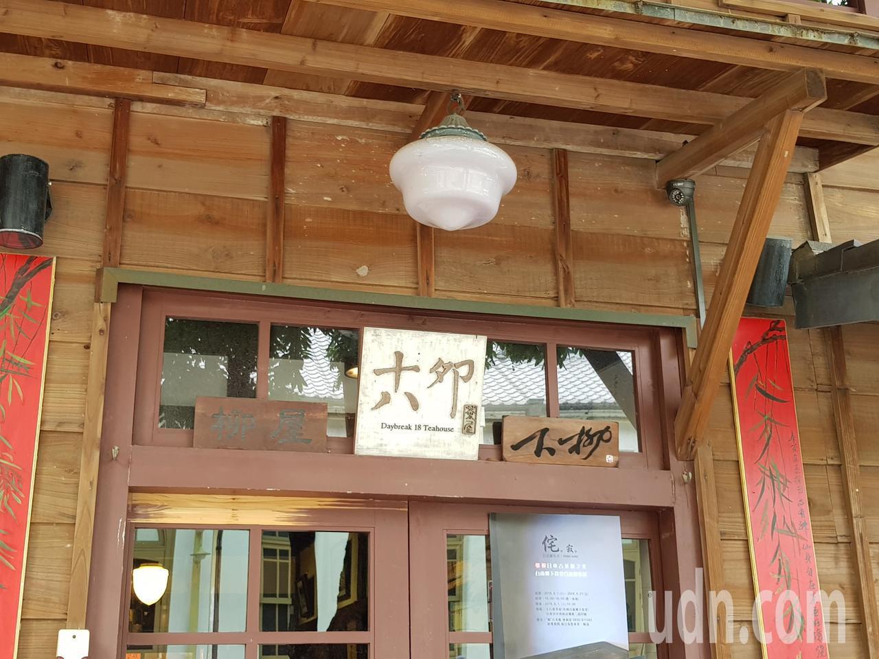 目前柳屋門口有三塊不同的招牌 記者修瑞瑩/攝影