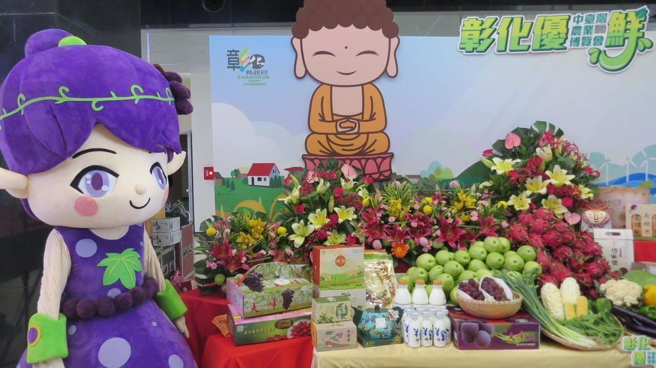 中台灣農業博覽會彰化縣規畫「彰化優鮮館」。記者范榮達/攝影