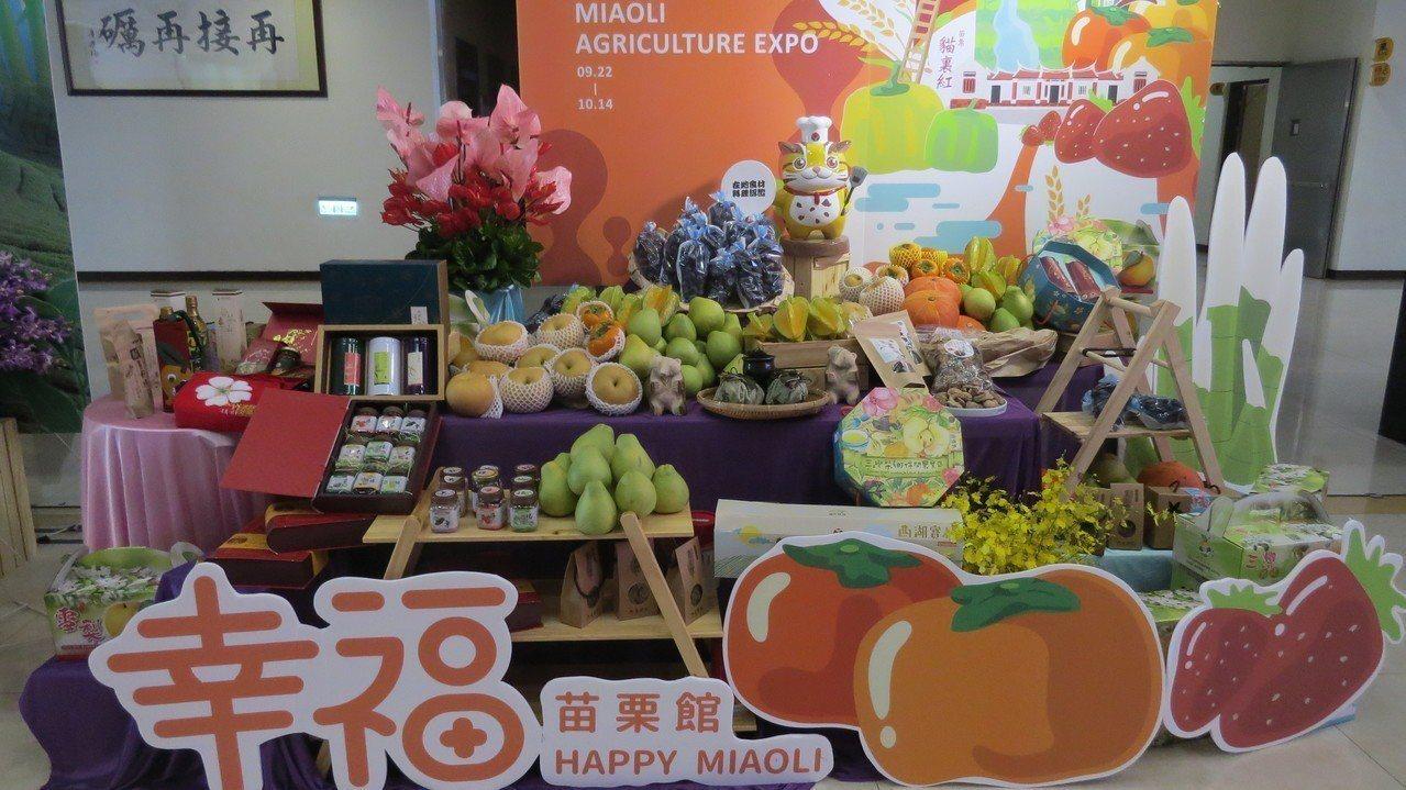 中台灣農業博覽會苗栗縣設置「幸福苗栗館」。記者范榮達/攝影