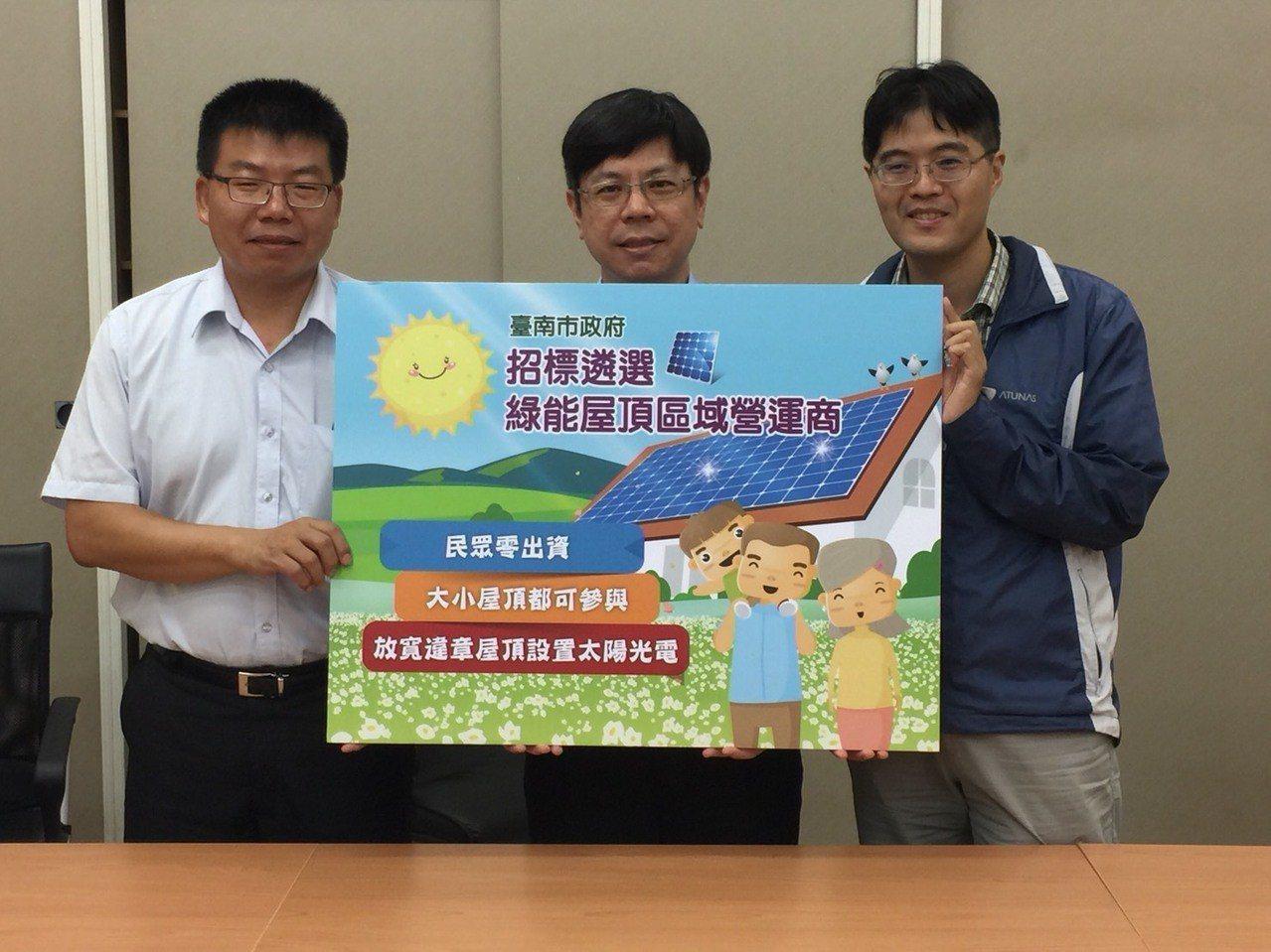 台南市政府經濟發展局推動綠能屋頂。記者吳政修/攝影