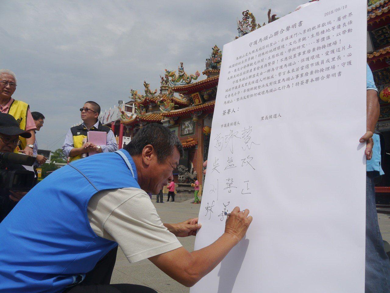 自救會邀請參選人簽署守護馬頭山聯合聲明書。記者徐白櫻/攝影