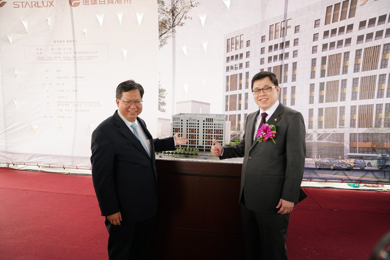 桃園市長鄭文燦(左)與星宇航空董事長張國煒在動土典禮上合照。星宇航空/提供