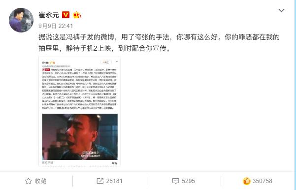 崔永元準備再爆馮小剛料。圖/摘自微博。