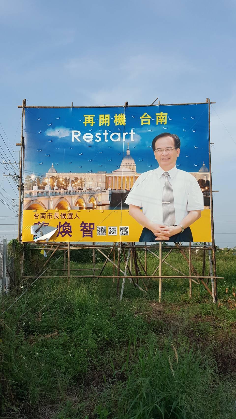 蘇煥智競選看板傳出遭破壞,競選總部譴責劣行。圖╱蘇煥智服務處提供