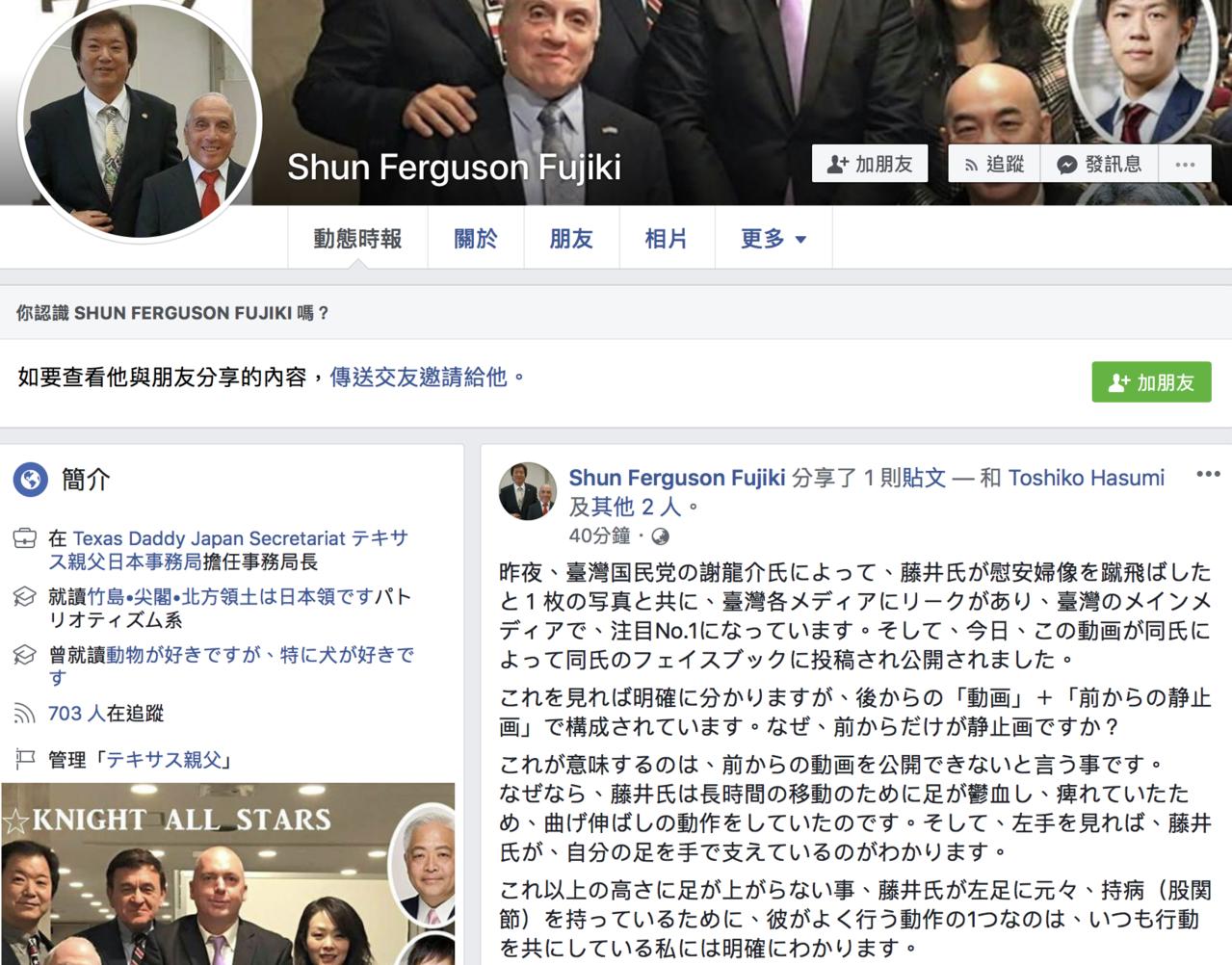 藤井友人在臉書發文認為這不是事實,藤井實彥只是因為長時間的移動麻木,正在伸展雙腿...
