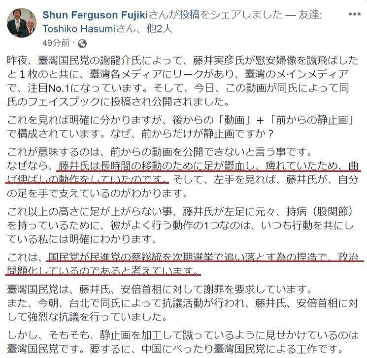 藤井友人Shun Ferguson Fujiki在個人臉書為藤井反駁,指藤井是因...