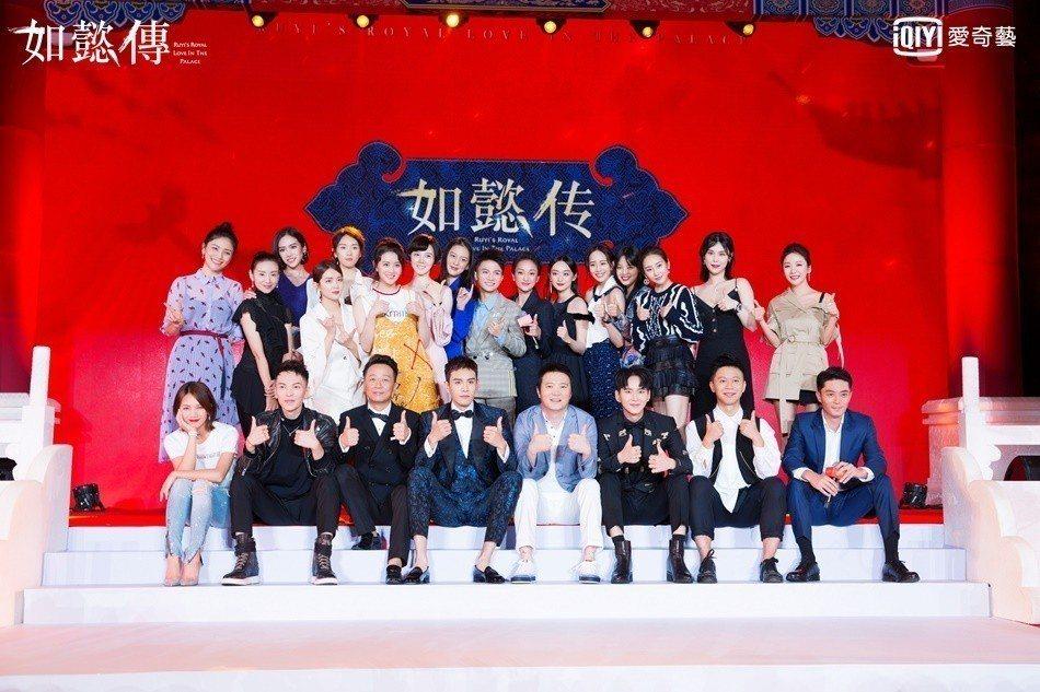 「如懿傳」眾演員齊聚出席記者會。圖/愛奇藝台灣站提供