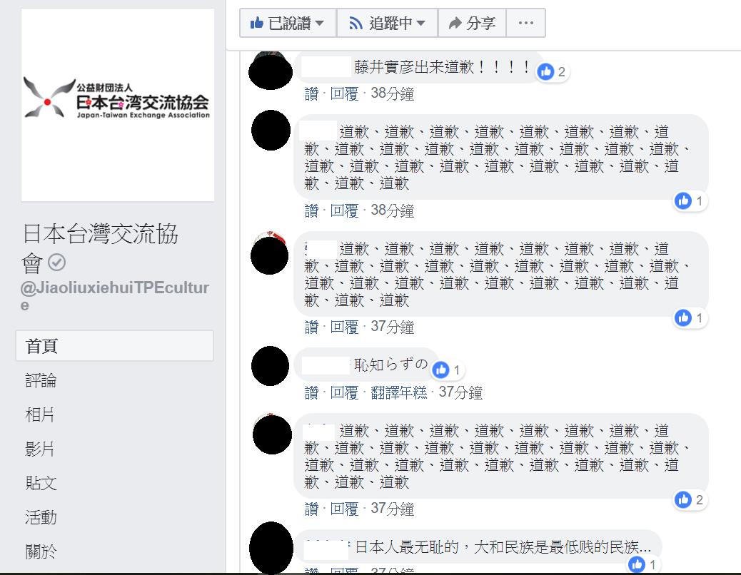 日本台灣交流協會臉書湧入大量網友留言。圖/取自日本台灣交流協會臉書