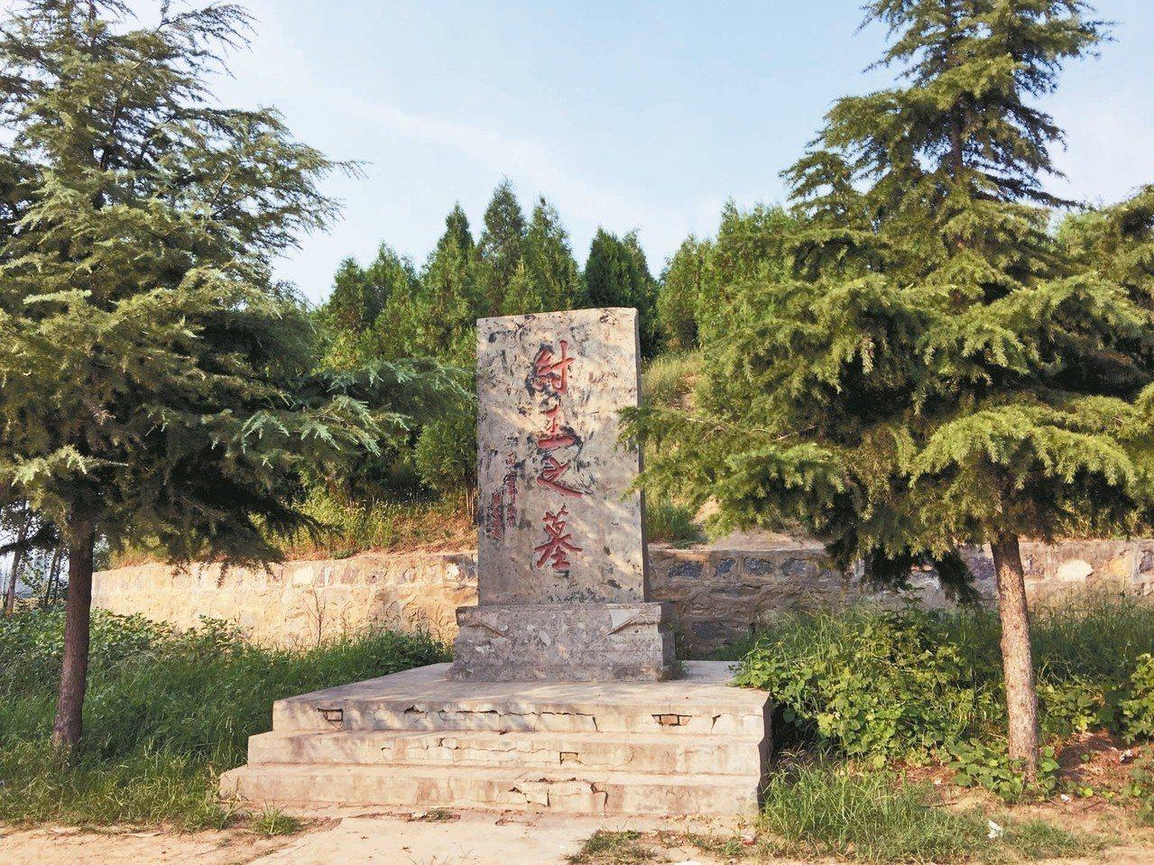 紂王墓。 記者汪莉絹/攝影
