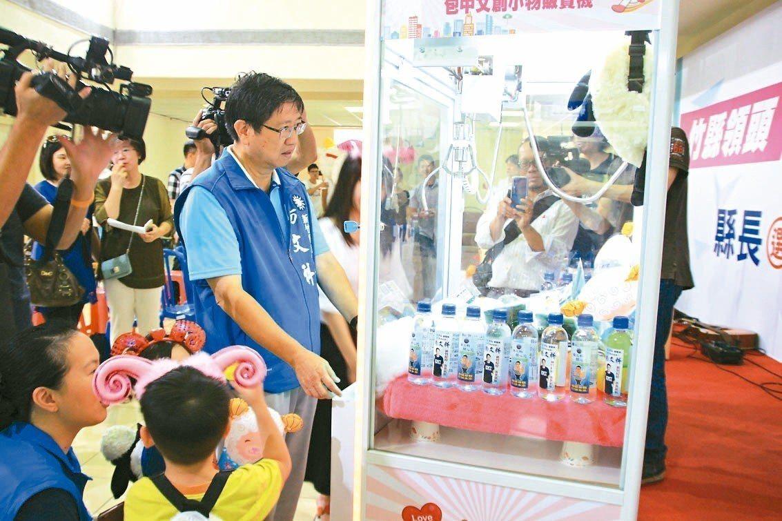 國民黨新竹縣長參選人楊文科團隊設抓娃娃機和扭蛋機。 記者郭政芬/攝影