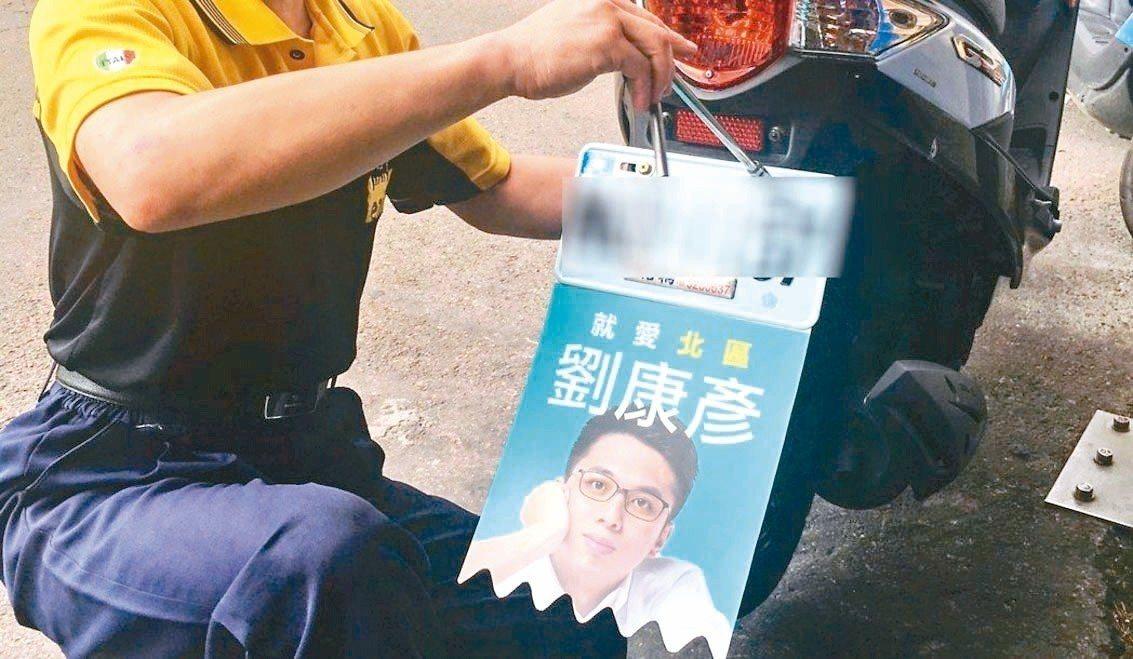 新竹市議員參選人劉康彥設計「機車擋泥板」,成為移動式的宣傳。 圖/劉康彥提供