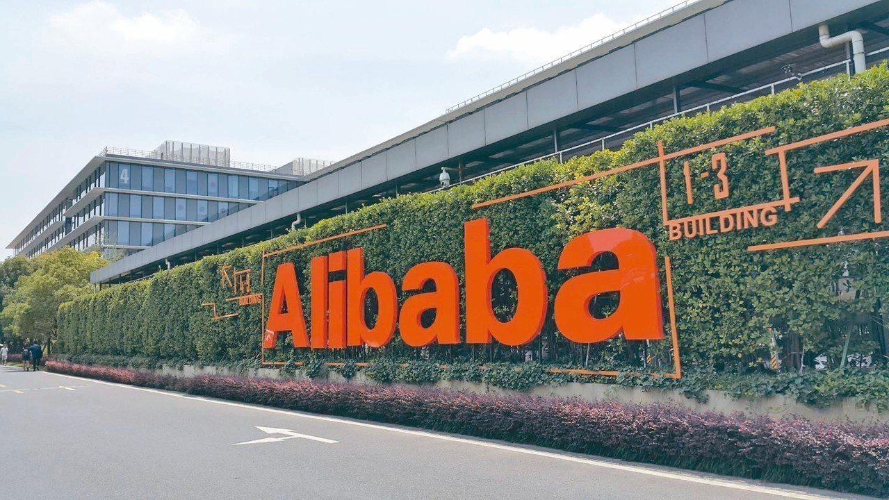 圖為阿里巴巴杭州總部。中國電子商務巨擘阿里巴巴和俄羅斯科技集團Mail.ru 1...