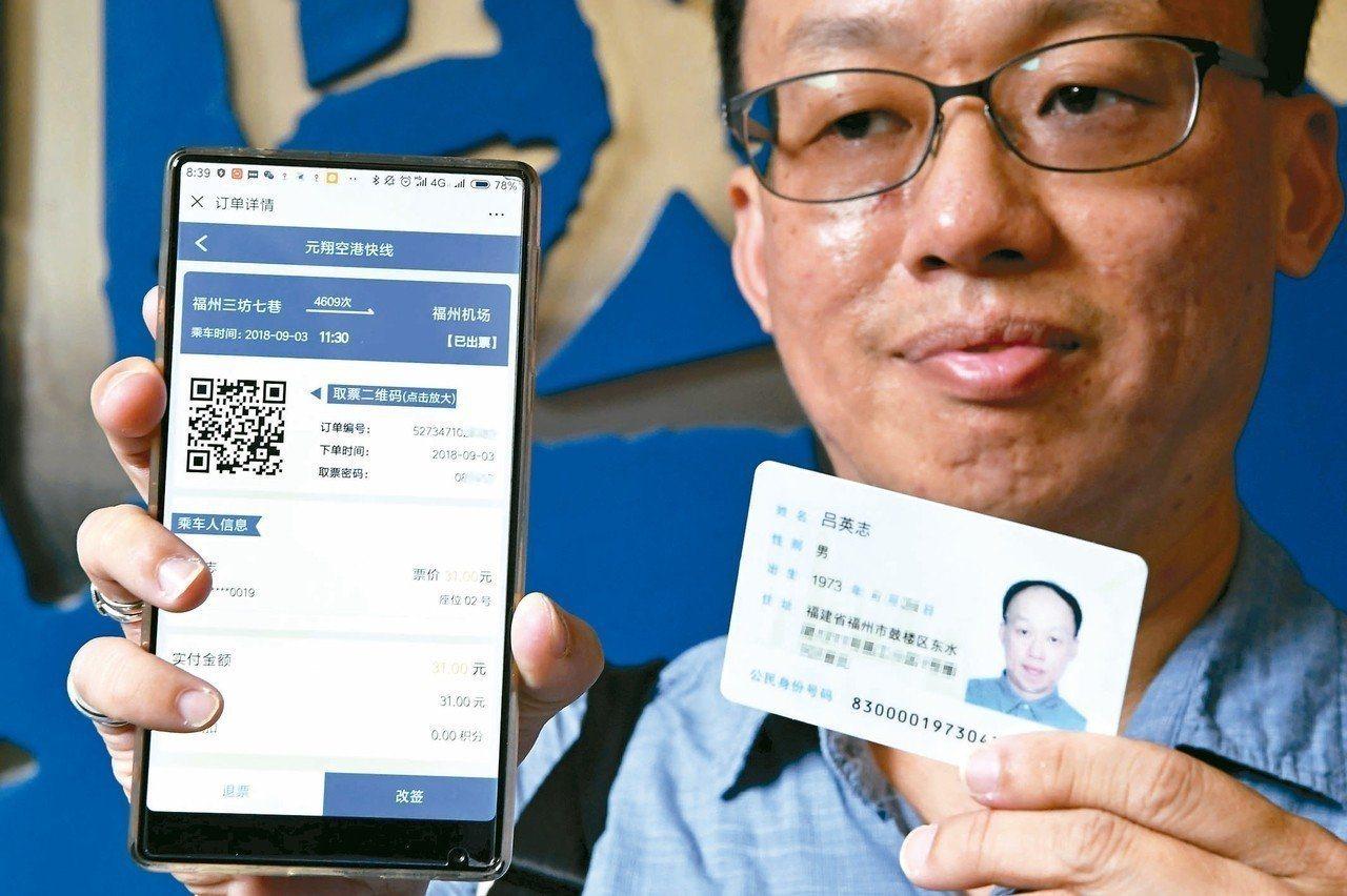 台胞用台灣居民居住證在網上購買車票。 (中新社)