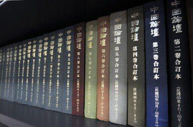 中國論壇。 圖/聯合報系資料照片
