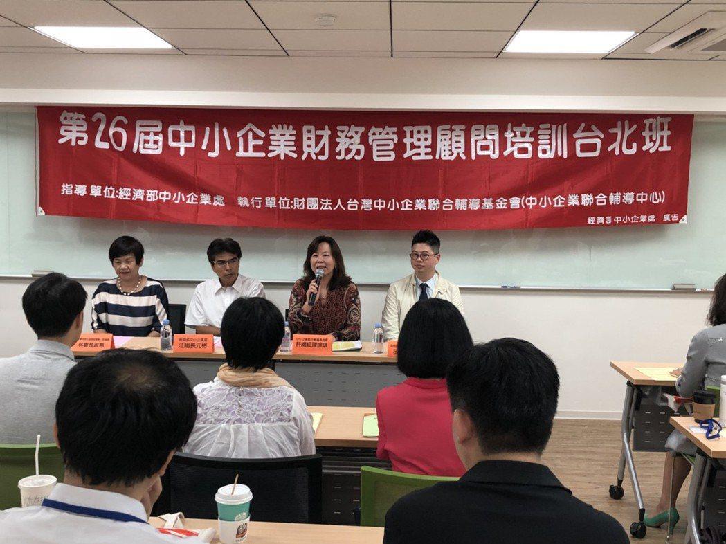 財團法人台灣中小企業聯合輔導基金會總經理許婉琪(右二)舉辦顧問課程,多年來已培育...