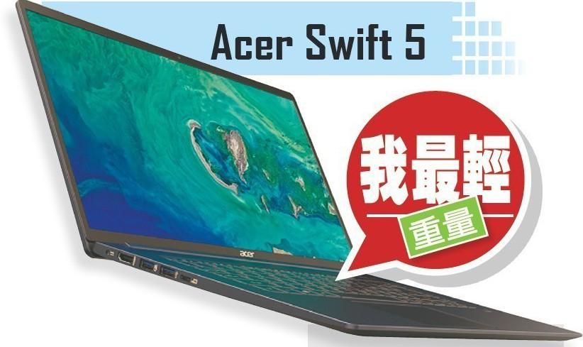 Acer Swift 5 宏碁/提供