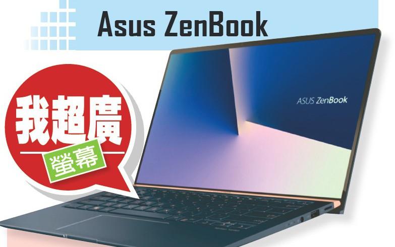 Asus ZenBook 華碩/提供