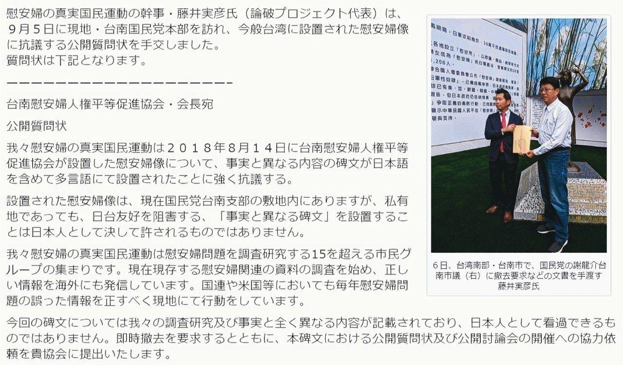 日本民間組織「慰安婦之真相國民運動」成員因踢慰安婦像引發爭議。根據其官網資訊,當...