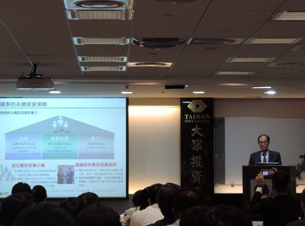 國泰人壽副總經理林士喬的機構投資人盡職治理活動實務分享。 林凱祥/攝影