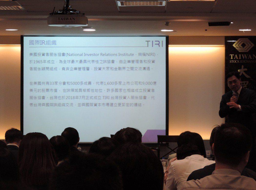台灣投資人關係協會副理事長郭宗霖預告TIRI即將於10/23登場的年度大會暨大師...