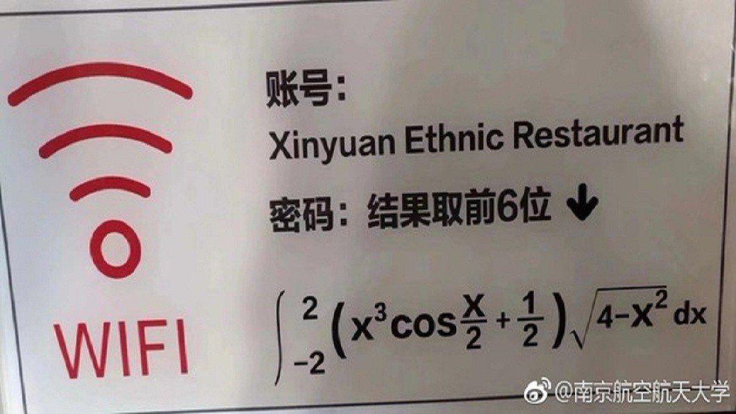 南京一所大學的四個食堂分別設置了wifi熱點,而wifi密碼竟然是「微積分」題目...