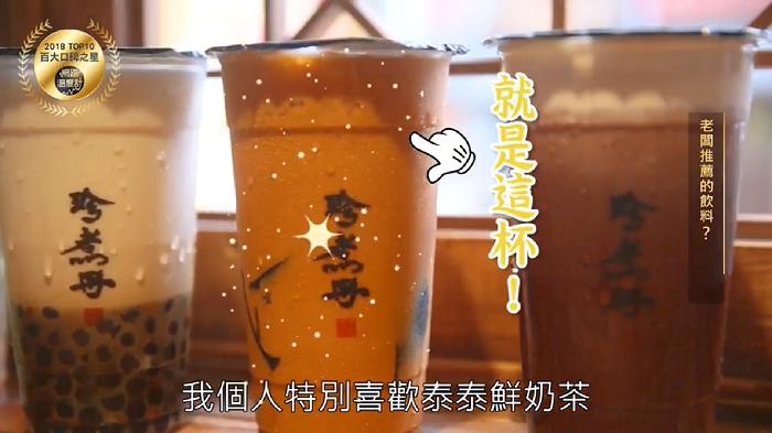 ▲充滿異國風味的泰泰鮮奶茶,不管是加珍珠還是老闆私下偷偷推薦的「鮮草」,都相當的...