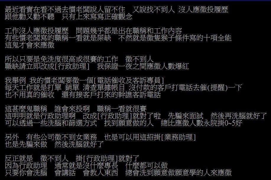 網友表示只要把職位改成行政助理就會收到上百封求職信 圖片來源/ptt