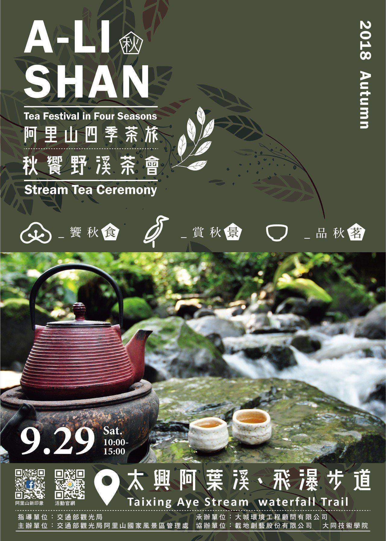 阿里山四季茶旅的秋饗野溪茶會將於9/29登場。圖/阿里山風景區管理處提供