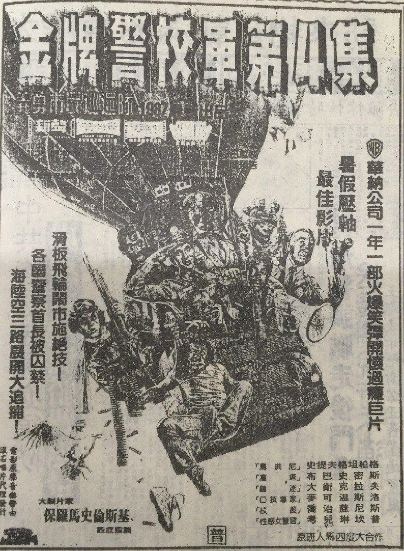 翻攝自民國76年自立晚報
