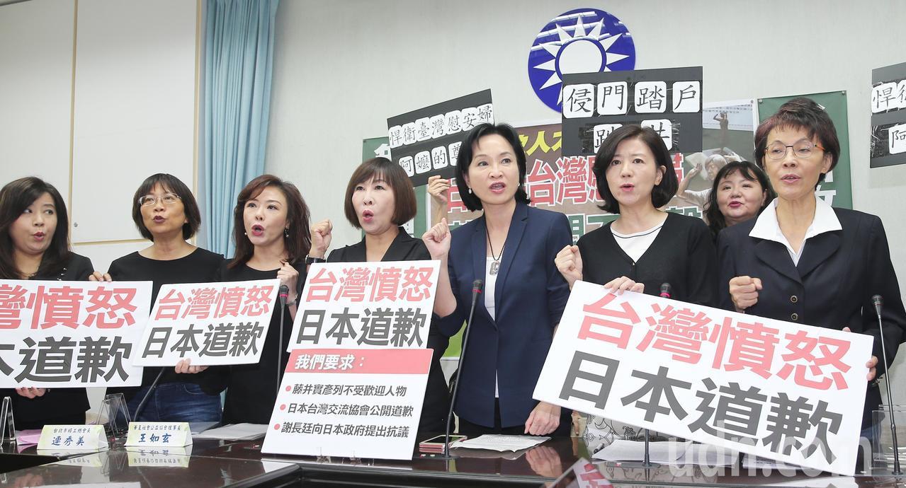 國民黨立委與婦女團體上午在立法院黨團舉行記者會,喊出:「台灣憤怒、日本道歉」,要...