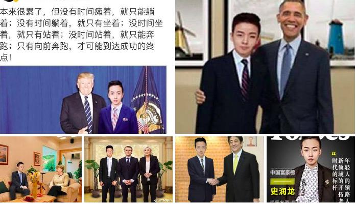 大量「史潤龍」與各國政要「合照」。(微博照片)