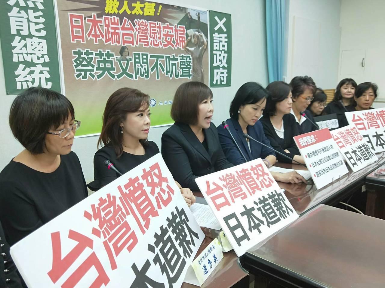 國民黨團舉行「欺人太甚!日本踹台慰安婦 蔡英文悶不吭聲」。圖/國民黨團提供