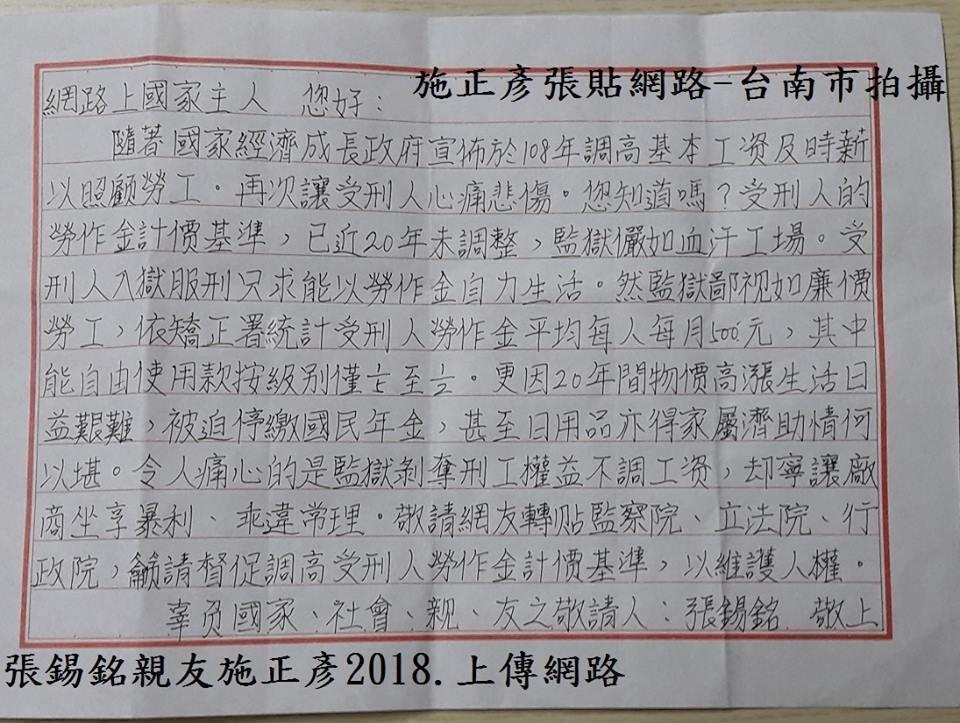 張錫銘友人代公布張的信件,張希望受刑人作業金能調高。圖/取自施正彥臉書