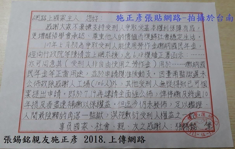 張錫銘透過親友施正彥在網路po親筆信,感謝網友。圖/取自施正彥臉書