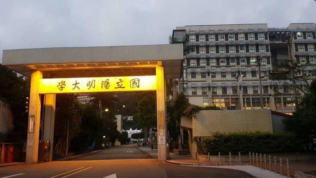 陽明大學。聯合報系資料照