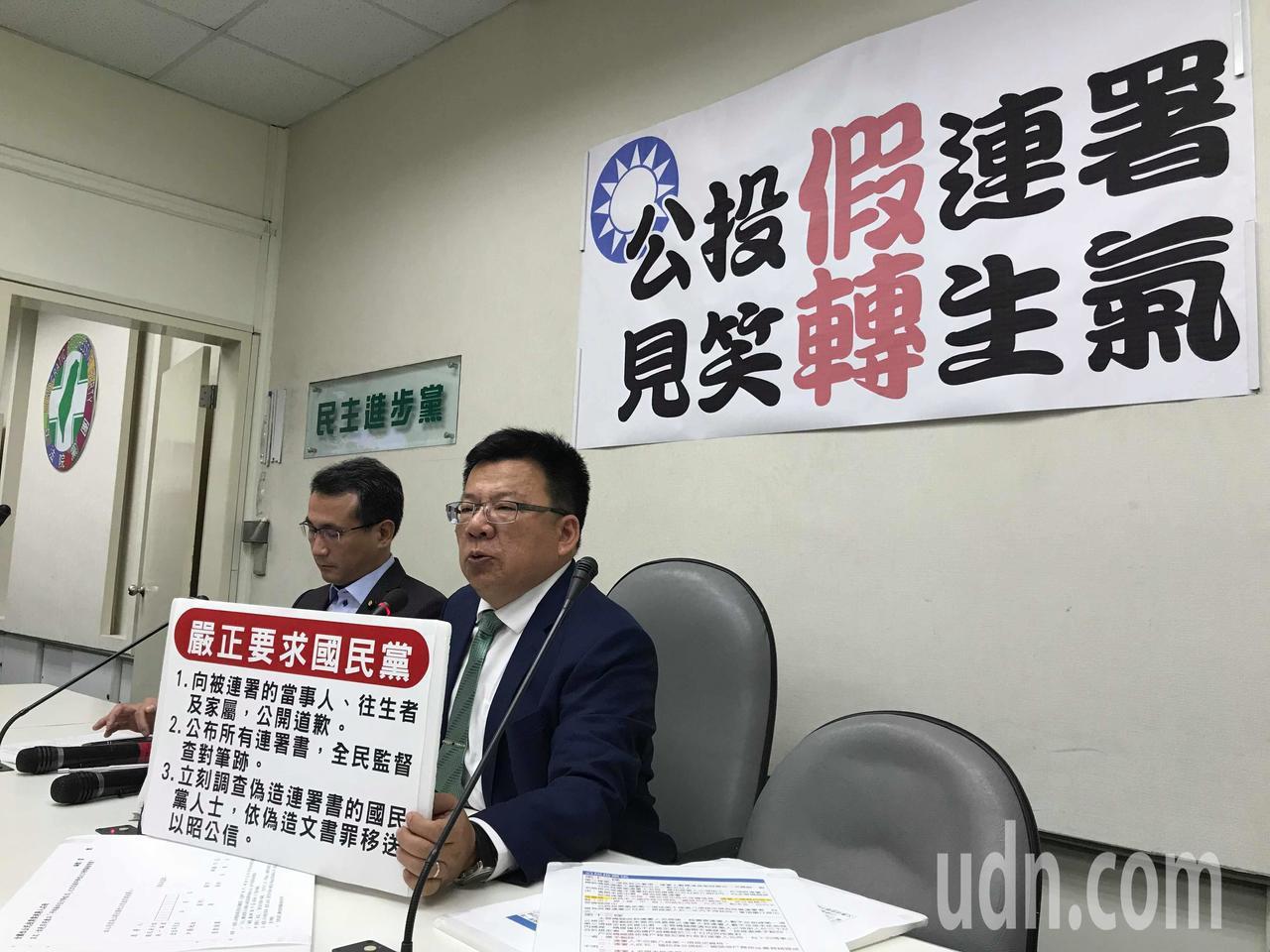民進黨立院黨團幹事長李俊俋(右)與書記長鄭運鵬(左),舉行記者會批國民黨假連署。...