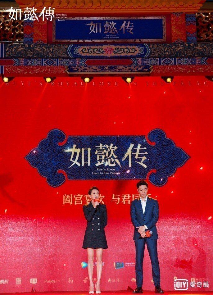 周迅(左)、霍建華日前出席「如懿傳」記者會。圖/愛奇藝台灣站提供