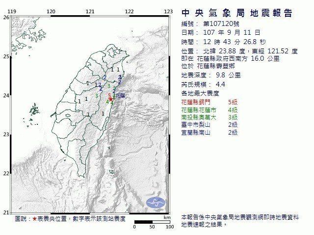 中央氣象局表示12時43分在花蓮縣壽豐鄉發生芮氏規模4.4的地震。圖/氣象局提供