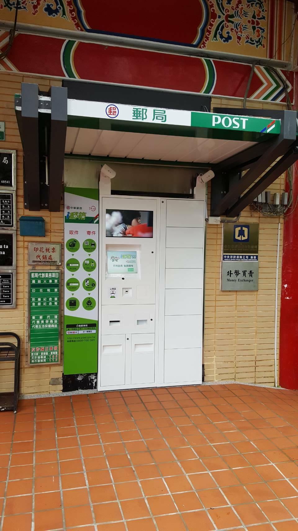 中華郵政將在阿里山郵局啟用i郵箱。圖/嘉義郵局提供