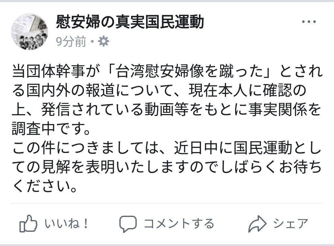 「慰安婦之真相國民運動」改口,不再挺踢慰安婦像的藤井,表示真相還在調查中。圖/擷...