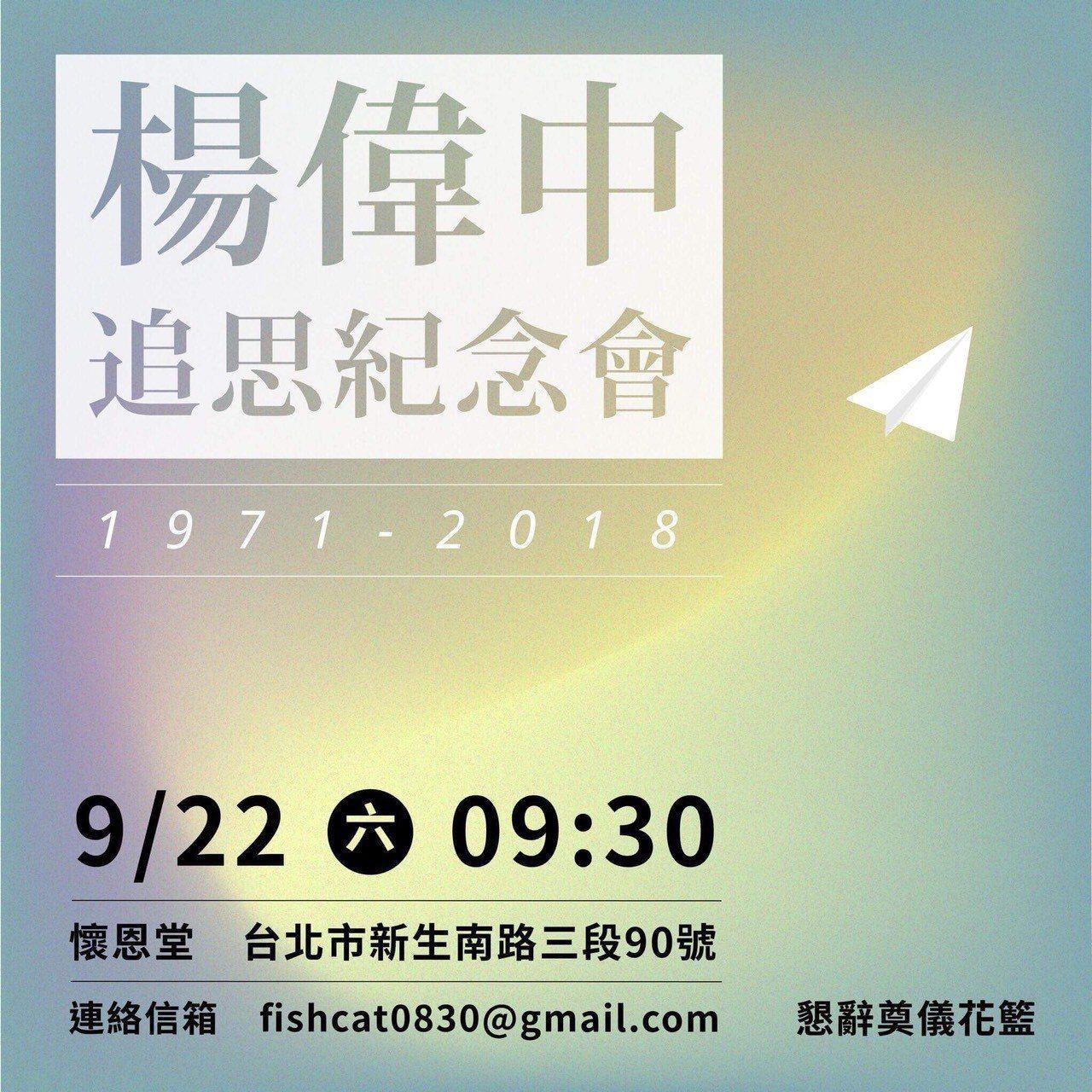 楊偉中追思紀念會邀請圖卡今天正式出爐,追思會定9月22日上午9時30分在台北市新...