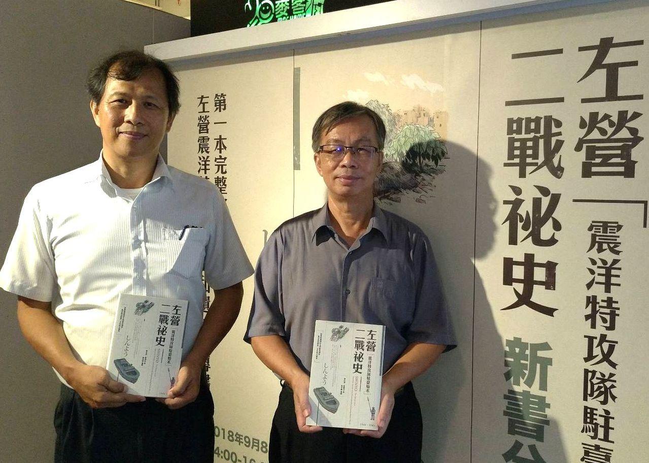 文史工作者郭吉清(右)與廖德宗(左)揭開二戰時在台的日本震洋特攻隊神祕面紗,寫成...