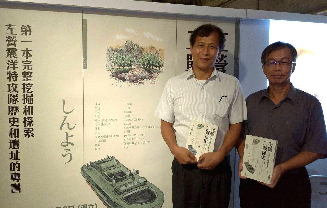 文史工作者廖德宗(左)與郭吉清(右)揭開二戰時在台的日本震洋特攻隊神祕面紗,寫成...